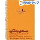 アクアドロップス ツイストノート 橙 N-1658-4(1冊)