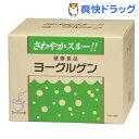 ケンビ ヨーグルゲン ヨーグルト味 / ヨーグルゲン / サプリ サプリメント ビフィズス菌 乳酸菌...