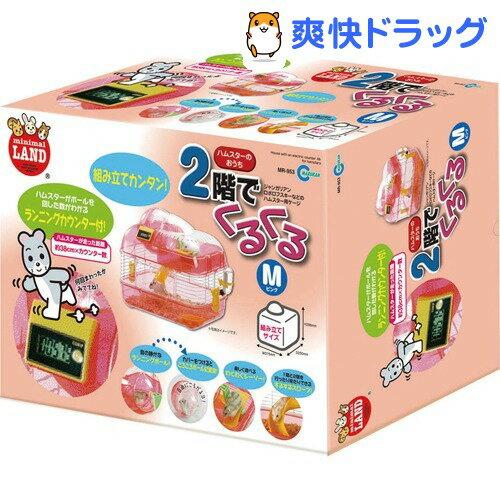 マルカン 2階でくるくる ピンク Mサイズ(1コ入)[ケージ]【送料無料】