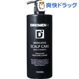 ディノメン 薬用スカルプケア リンスインシャンプー(1L)【ディノメン(DiNOMEN)】