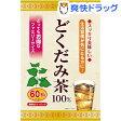 【アウトレット】【訳あり】どくだみ茶(60包)[お茶]
