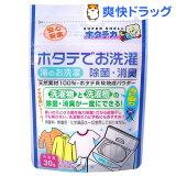 ホタテの力 洗濯物の除菌・消臭(30g)