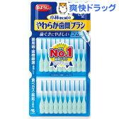 やわらか歯間ブラシ SSS〜Sサイズ(20本入)【やわらか歯間ブラシ】[歯間ブラシ 口臭予防]
