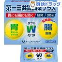 【第2類医薬品】第一三共胃腸薬 プラス 細粒(30包)【第一...