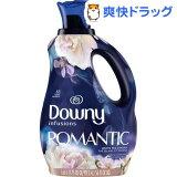 ダウニー インフュージョン ROMANTIC ホワイトティ&ピオニー(1660ml)【ダウニー(Downy)】
