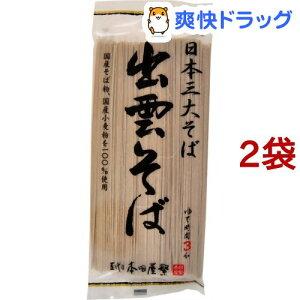 出雲そば(180g*2コセット)【本田商店】