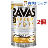 ザバス タイプ2 スピード バニラ味(378g(約18食分)*2コセット)