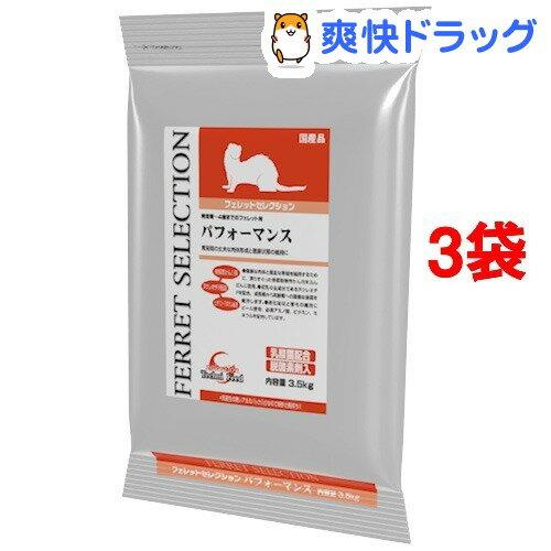 フェレットセレクション パフォーマンス(3.5kg*3コセット)【セレクション(SELECTION)】