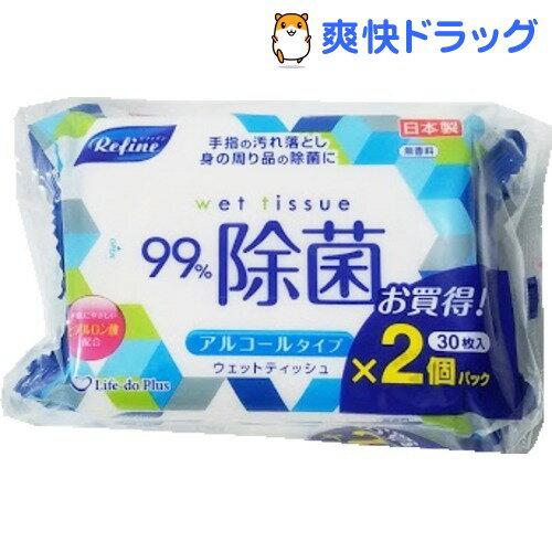 リファイン アルコール除菌 おでかけウエットティッシュ LD-111(30枚*2パック)