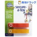 ベビーバディ おもちゃストラップ2色各1本組 オレンジ/マンゴー(2本入)【Baby Buddy(ベビーバディ)】