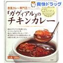 「ガヴィアル」のチキンカレー(200g)[レトルト食品]【RCP】