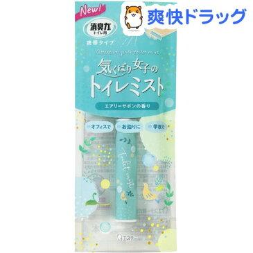 消臭力 トイレ用 携帯タイプ トイレミスト エアリーサボン(9mL)【消臭力】