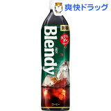 ブレンディ ボトルコーヒー 無糖(900mL*12本入)