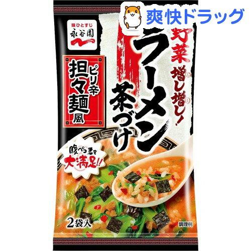 野菜増し増し!ラーメン茶づけ ピリ辛担々麺風(2袋入)【永谷園】