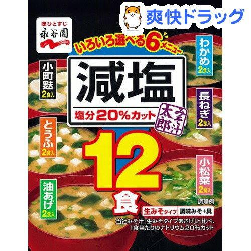 【訳あり】みそ汁太郎 減塩(12食入)