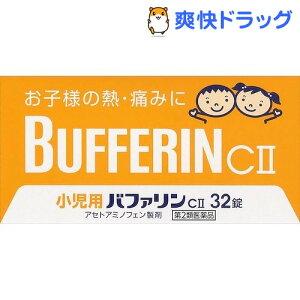【第2類医薬品】小児用バファリンCII(32錠)【hl_mdc1216_bufferin】【バ…