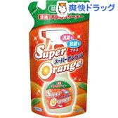 スーパーオレンジ 消臭除菌タイプ 詰替(360mL)【スーパーオレンジ】