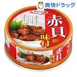 キョクヨー 赤貝味付(65g)