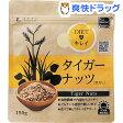 ファイン スーパーフード タイガーナッツ(150g)【ファイン】