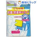 サンミリオン マスク用 抗菌・防臭替えガーゼ チャック袋入(5枚入)