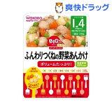 和光堂 ビッグサイズのグーグーキッチン ふんわりつくねの野菜あんかけ[1歳4ヶ月頃〜](100g)