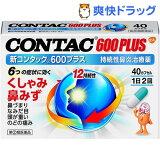 新コンタック600プラス(40カプセル)
