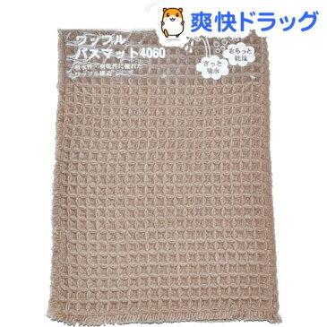 永光 ワッフルバスマット4060 マカロンブラウン(1枚入)【永光】
