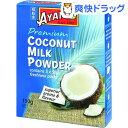 アヤム ココナッツミルクパウダー(150g)【アヤム】...