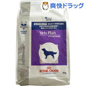 ロイヤルカナン 犬用 ベッツプラン セレクトスキンケア(3kg)【HLS_DU】 /【ロイヤルカナン(ROYAL CANIN)】[特別療法食]【送料無料】