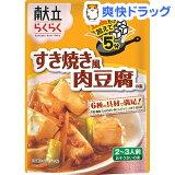 献立らくらく すき焼き風肉豆腐の素(2〜3人前)