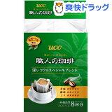 職人の珈琲 ドリップコーヒー 深いコクのスペシャルブレンド(8杯分)