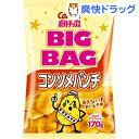 【訳あり】カルビー ポテトチップス ビッグバッグ コンソメパンチ(170g)【カルビー ポテトチップス】[お菓子 お花見グッズ おやつ]