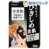 肌美精 うるおい浸透マスク ひきしめ(4枚入)