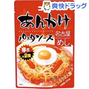 コーミ 名古屋めし あんかけパスタソース 辛口(280g)