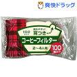 カリタ コーヒーフィルター 102タイプ 無漂白(100枚入)【カリタ(コーヒー雑貨)】[キッチン用品]