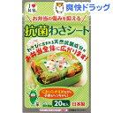 東洋アルミ 抗菌わさシート(20枚入)【東洋アルミ】