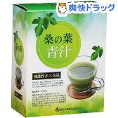 桑の葉青汁(5.2g*30袋入)【送料無料】