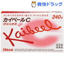 【第(2)類医薬品】カイベールC(240錠入)