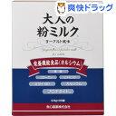 大人の粉ミルク(9.5g*30袋入)【送料無料】