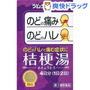 【第2類医薬品】ツムラ漢方薬 桔梗湯エキス顆粒(8包)【ツムラ漢方】