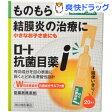 【第2類医薬品】ロート抗菌目薬i(0.5mL*20本入)