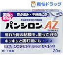 【第2類医薬品】パンシロンAZ(20包)【パンシロン】