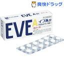 【第(2)類医薬品】イブA錠(セルフメディケーション税制対象...