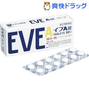 【第(2)類医薬品】イブA錠(60錠)【hl_mdc1216_eve】【イブ(EVE)】