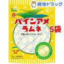 パインアメ ラムネ(30g*5袋セット)【パインアメ】 その1