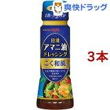 日清 アマニ油ドレッシング こく和風(160ml*3本セット)