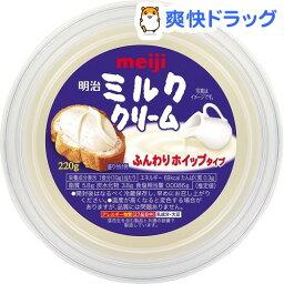 明治 ミルククリーム(220g)