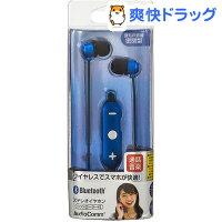 AudioComm ワイヤレスイヤホン ブルー HP-WBT180Z-A(1個)【OHM】
