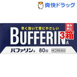 バファリンA(80錠*3コセット)