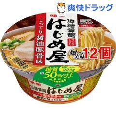 低糖質麺 はじめ屋 糖質50%オフ こってり醤油豚骨味(12コセット)【送料無料】